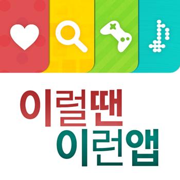 이럴땐 이런앱 - 테마별 필수앱 총정리 가이드