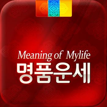 명품운세 - 2015년 토정비결 궁합 사주 오늘 운세