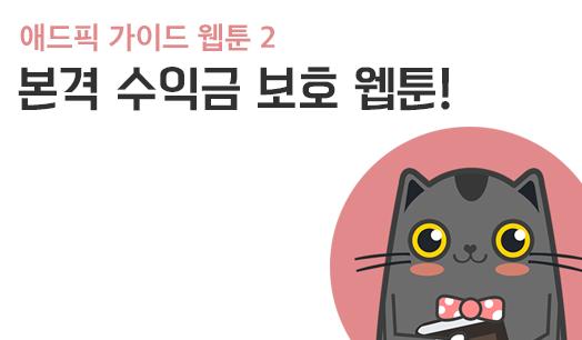 애드픽 가이드 웹툰2 본격 수익금 보호 웹툰!
