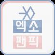 엑소 팬픽