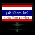 ทีวีออนไลน์ THAI TV