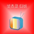 TV/DRAMA/넷츠코티비/넷츠코TV 모바일 바로가기
