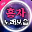 홍자 노래듣기 - 히트곡, 방송 영상, 최신 공연 영상