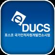 POSCO EDUCS 접속 APP