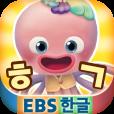 [공식] EBS 한글이 야호2 - 한글이 아빠 기획