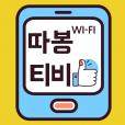 따봉티비 최강 드라마 다시보기