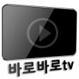 바로바로tv 레드스팟tv 8585tv koreayh