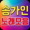 송가인 노래모음 완전무료 듣기 - 송가인 트로트 인기곡 모음