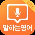 말하는 영어 미드보카 LITE - 음성인식 영어단어