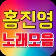 홍진영 노래모음 완전무료 듣기 - 홍진영 트로트 인기곡모음