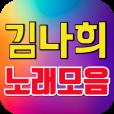 김나희 노래모음 완전무료 듣기 - 김나희 트로트 인기곡 모음