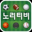 노리티비-무료스포츠중계/라이브스코어/사다리분석
