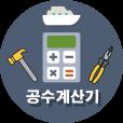 공수/시급계산기(조선소,일당)