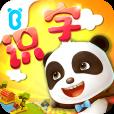 베이비 판다의 중국어공부 -  교육용 게임