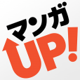 マンガ UP! -スクエニが贈る無料の最強漫画アプリ!-