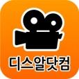 디스알닷컴 실시간tv보기 모바일앱 바로가기