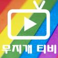 무지개티비-각양각색 티비 다시보기