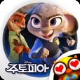 [디즈니]주토피아 - 유아 어린이 인기 애니메이션