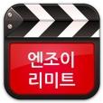 엔조이리미트 바로가기 모바일앱 엔조이리미티드