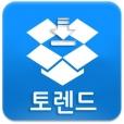 토렌드 토렌트 토렌드모아 드라마 다시보기
