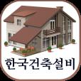 한국건축설비 - 누수 탐지, 건축 설비