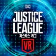 저스티스 리그 VR :완벽한 체험