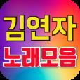 김연자 노래모음 완전무료 듣기 - 김연자 트로트 인기곡모음