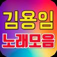 김용임 노래모음 완전무료 듣기 - 김용임 트로트 인기곡모음