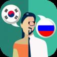 한국어 - 러시아어 온라인 번역기
