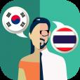 한국어 - 태국어 번역기
