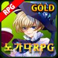 노가다 RPG 골드 : 한.계.돌.파