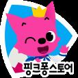 핑크퐁 스토어