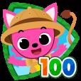 핑크퐁! 숫자 동물원