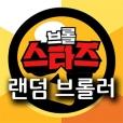 랜덤 브롤러 추첨기 - 무작위 브롤러로 브롤 스타즈 플레이!