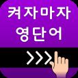 켜자마자 영단어 +회화(강제로 영어학습 -토익,수능)