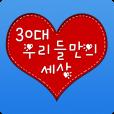 New 사랑과전쟁 30대 솔로탈출