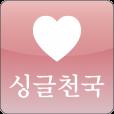 솔로들의 채팅어플 <Single천국> 커뮤니티 소셜