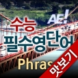 AE 수능필수영단어_Phrase_맛보기