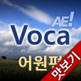 AE Voca 어원편_맛보기