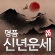 2014 명품 신년운세 – 정통 최신판