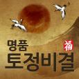 2013 명품 토정비결 – 정통 최신판
