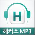 해커스 MP3 플레이어 - 무료 토익 토플 영어 리스닝