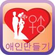 팅팅 애인만들기-데이트메이트,앤메이트(역할대행)