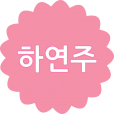 하연주 팬어플