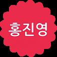 홍진영 팬어플