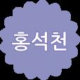 홍석천 팬어플