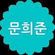 문희준 팬어플