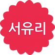 서유리 팬어플