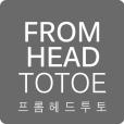프롬헤드투토 - fromheadtotoe