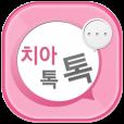 치아톡톡_치아교정 치아미백 치아이벤트 임플란트 강남치아